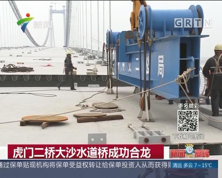 虎门二桥大沙水道桥成功合龙