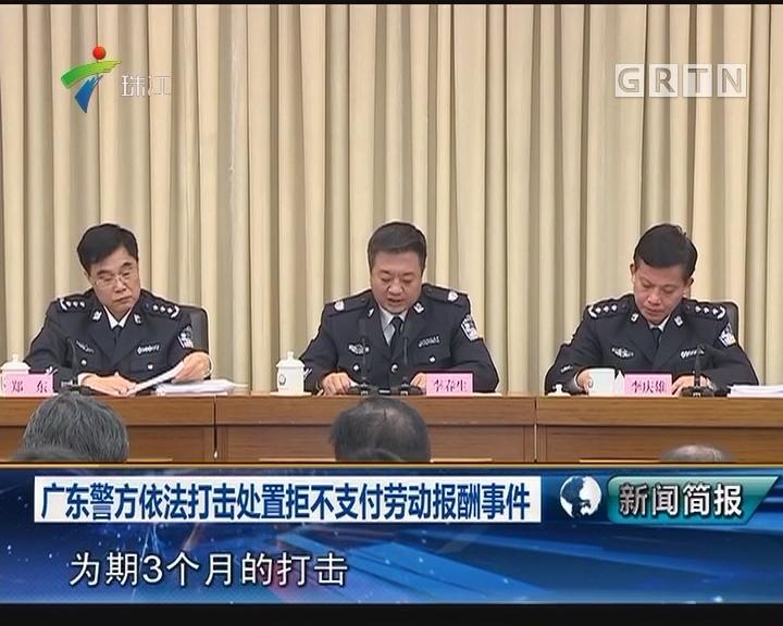 广东警方依法打击处置拒不支付劳动报酬事件