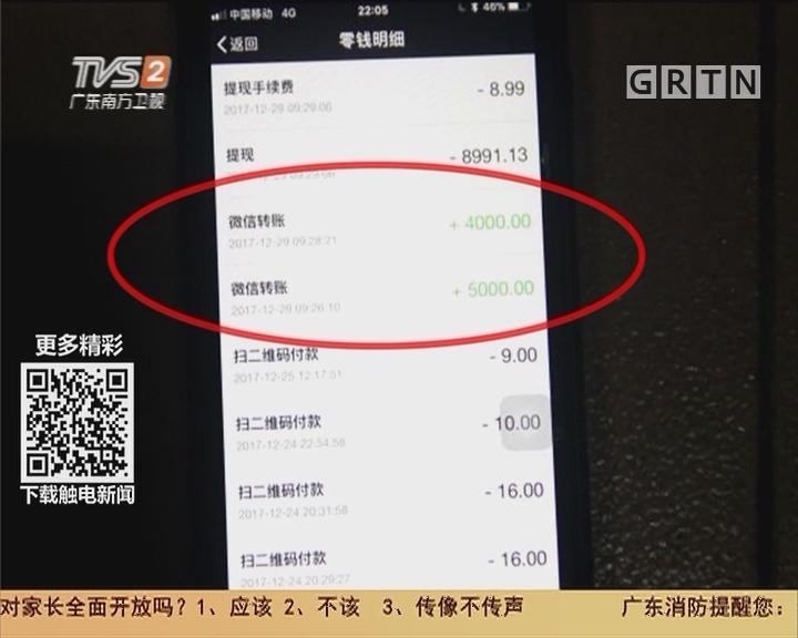 创建平安广东:佛山高明 制造盗窃现场 小男友转走女友万元