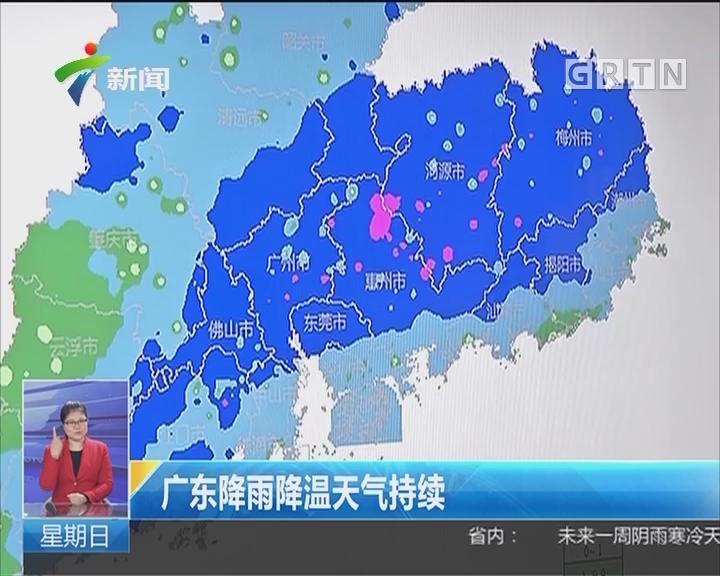 广东降雨降温天气持续
