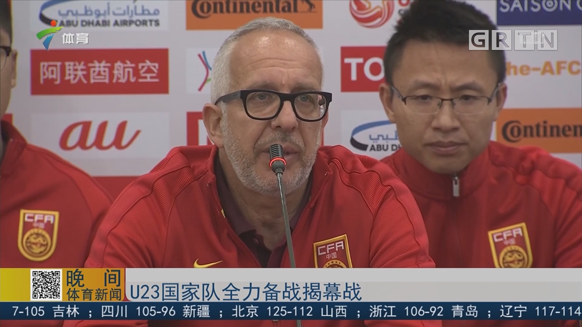 U23国家队全力备战揭幕战