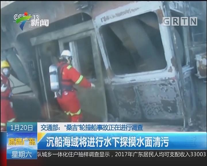 """交通部:""""桑吉""""轮撞船事故正在进行调查 沉船海域将进行水下探摸水面清污"""