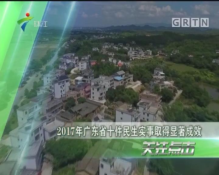 2017年广东省十件民生实事取得显著成效