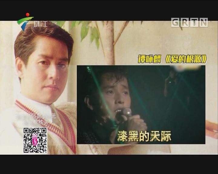 [2018-01-11]娱乐没有圈:永远25岁的谭咏麟