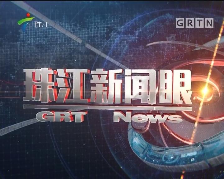 [2018-01-31]珠江新闻眼:广东省十三届人大一次会议闭幕