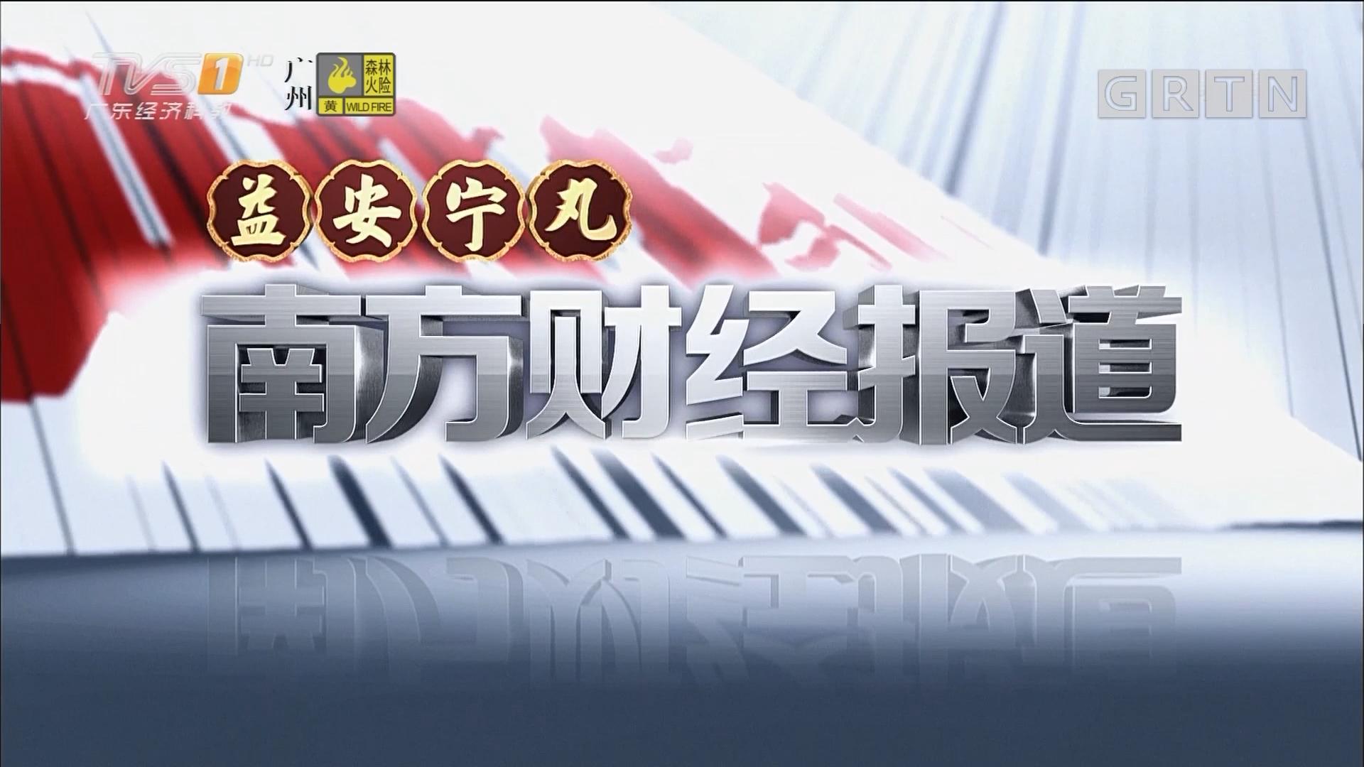 [HD][2018-01-16]南方财经报道:广深港高铁秋季通车 广州南到香港初定260港元