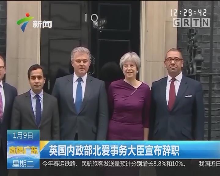 英国内政部北爱事务大臣宣布辞职