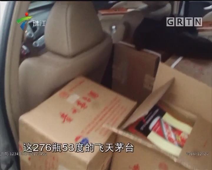 珠海:遇查车司机跑路 遗下276瓶无主茅台