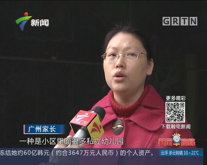 聚焦广州两会:广州家长期盼增加公办幼儿园