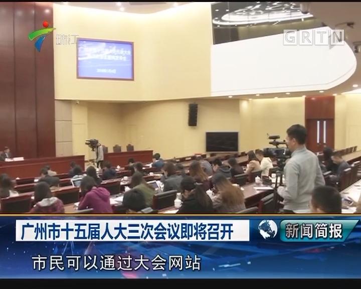 广州市十五届人大三次会议即将召开