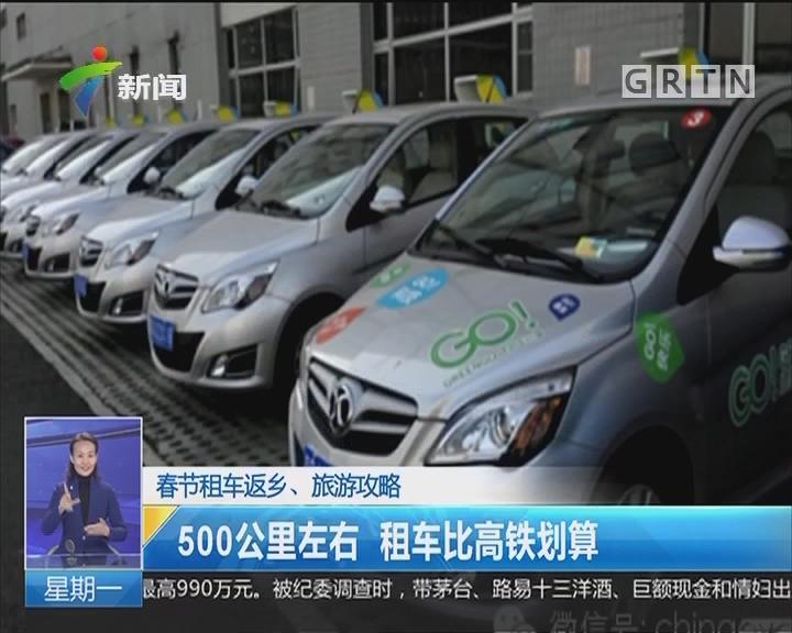 春节租车返乡、旅游攻略:500公里左右 租车比高铁划算