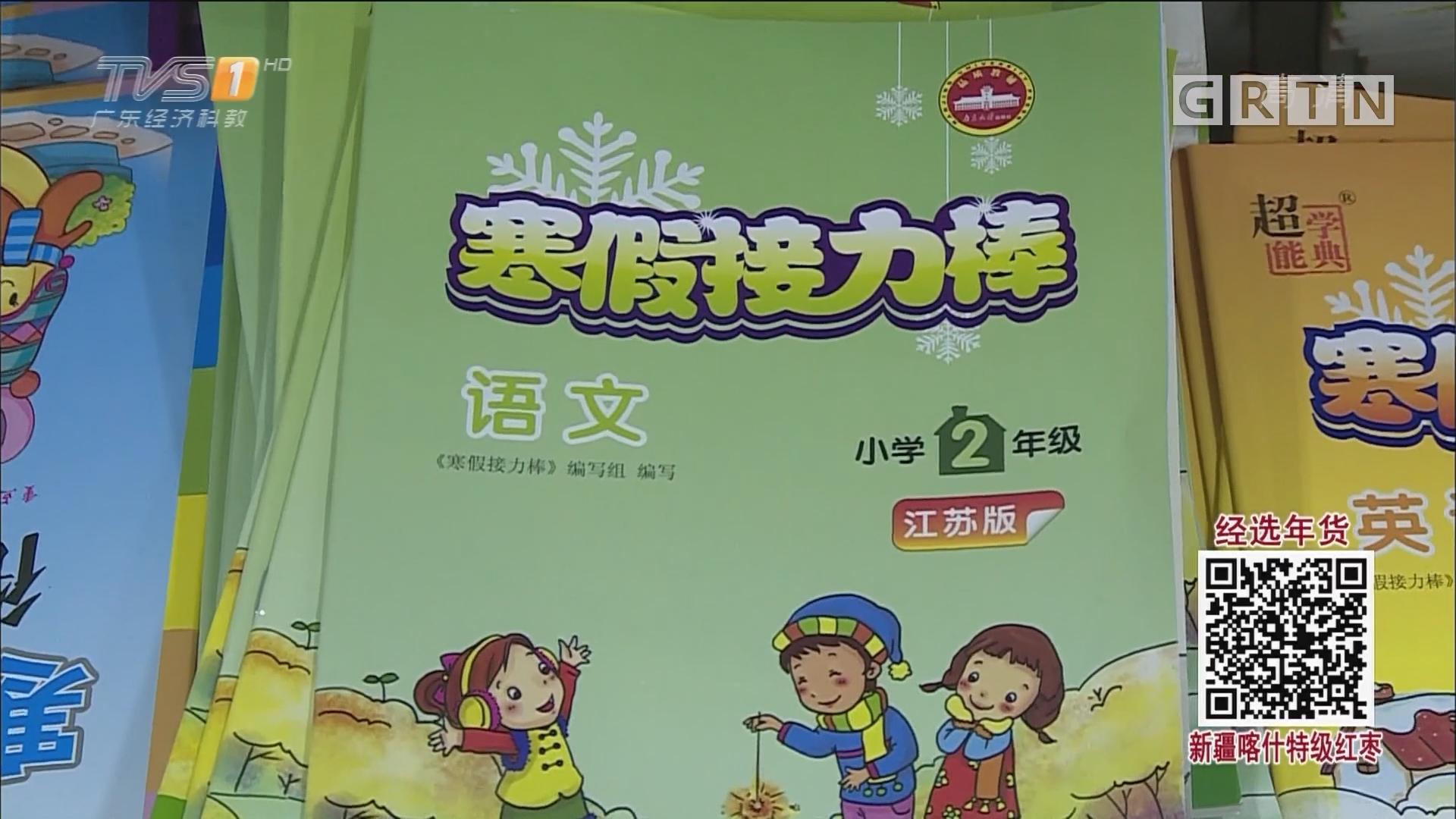 """寒假班报名火爆 专家建议""""要适度"""""""