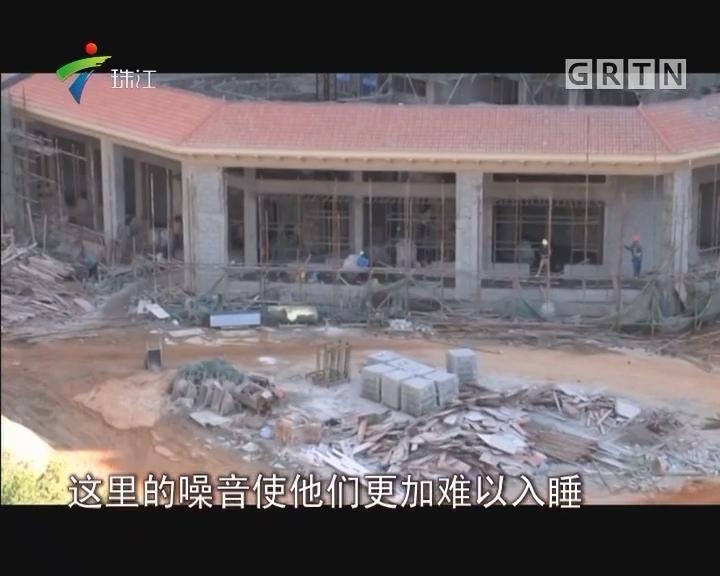湛江:工地深夜施工扰民 业主反复投诉仍未解决