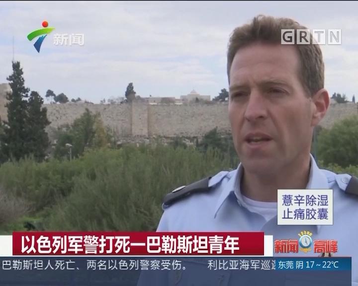 以色列军警打死一巴勒斯坦青年