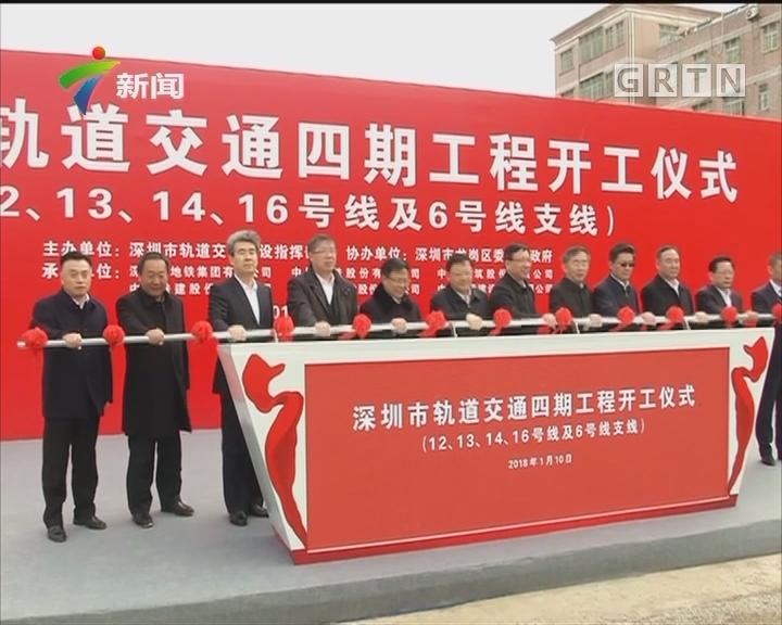 深圳地铁5条线路今开建 总长148.9公里总投资1345亿元