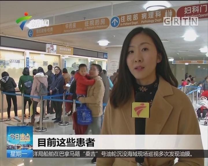 聚焦2018广东两会:公费医疗患者窗口缴费 耗时较长