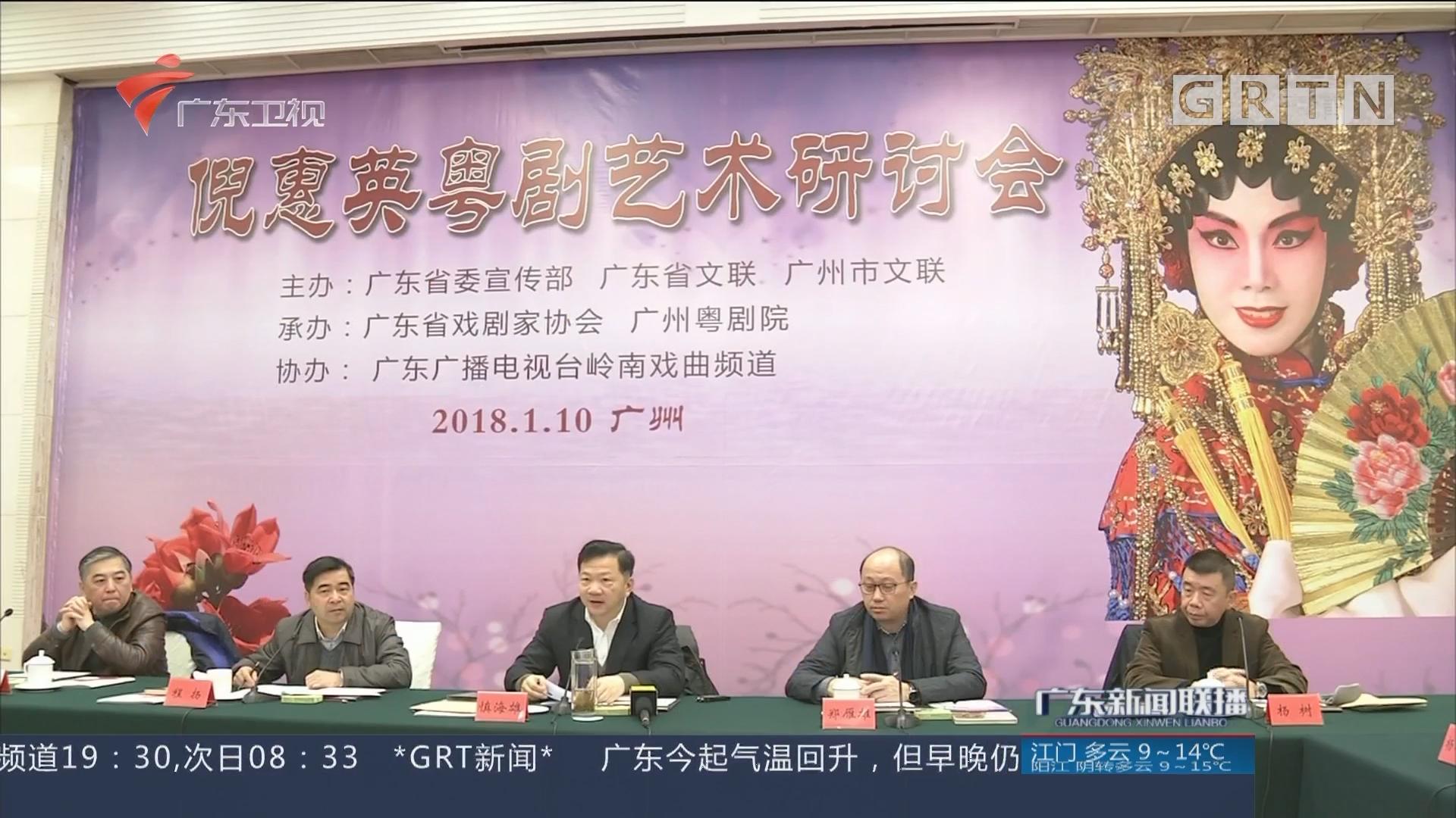 倪惠英粤剧艺术研讨会在广州召开