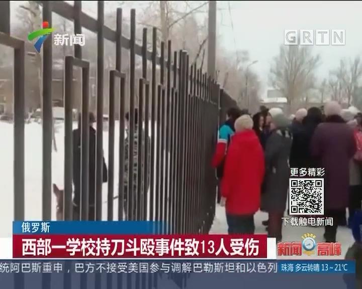 俄罗斯:西部一学校持刀斗殴事件致13人受伤