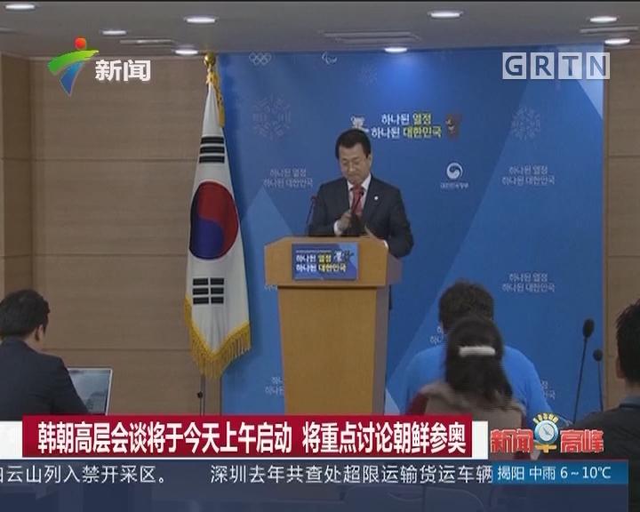 韩朝高层会谈将于今天上午启动 将重点讨论朝鲜参奥