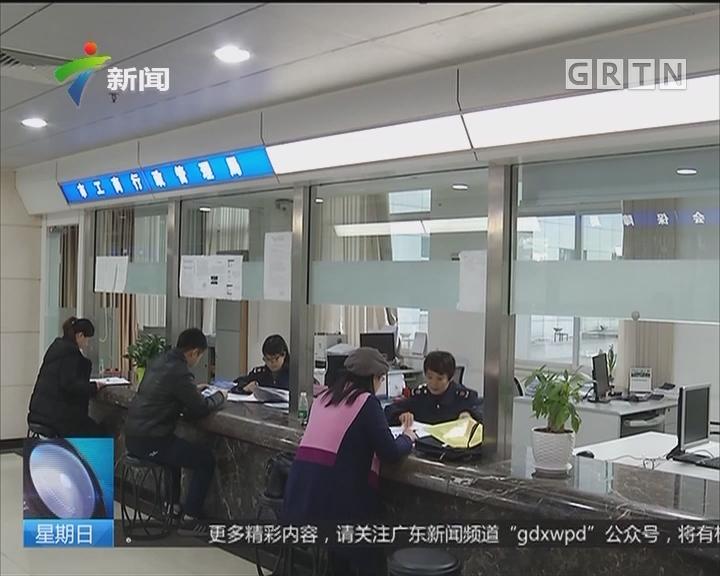 便民:广东各市开办企业便利度 广深莞肇最高