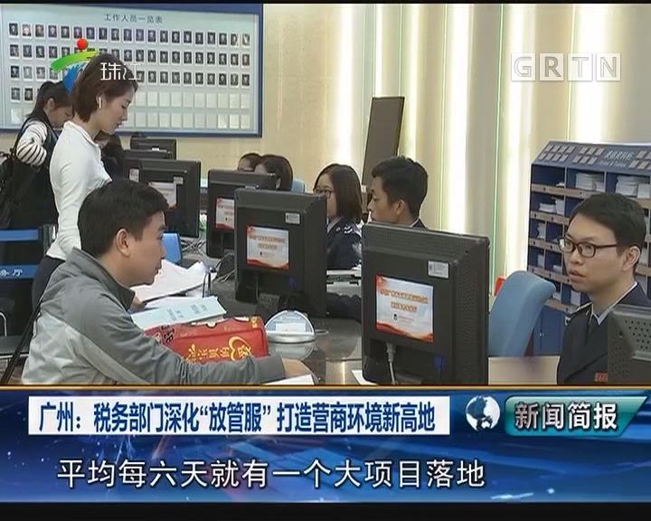 """广州:税务部门深化""""放管服""""打造营商环境新高地"""