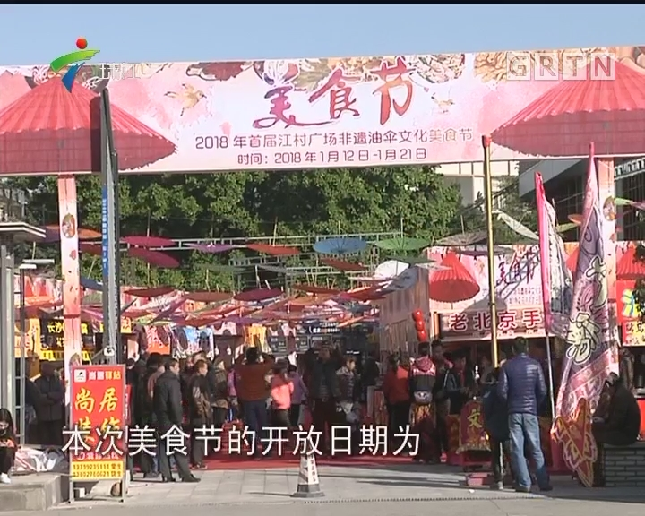"""广州:美食节登场 传统小吃引爆""""吃货""""狂欢"""