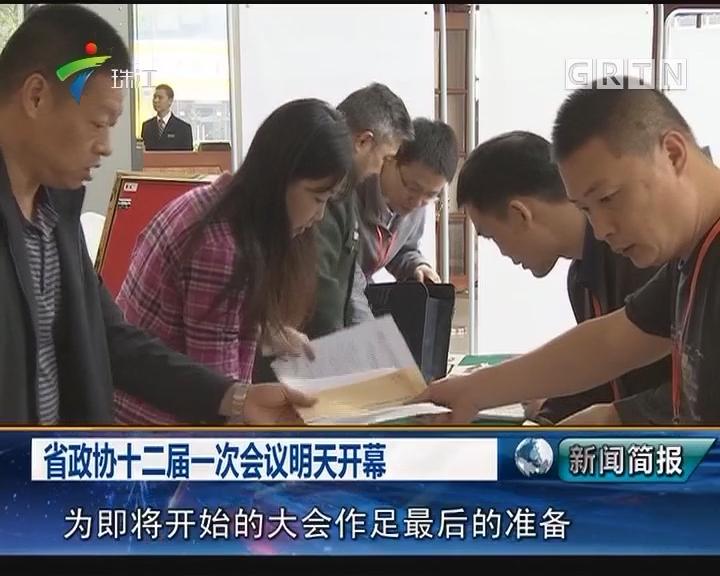 省政协十二届一次会议明天开幕