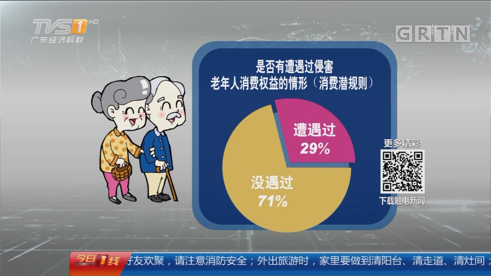 """侵害老年人的消费潜规则:每十个老年人 有三个曾""""中招"""""""