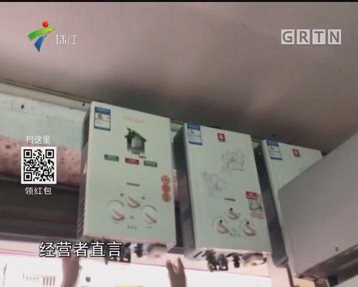 广州:个别城中村仍有二手直排热水器出售