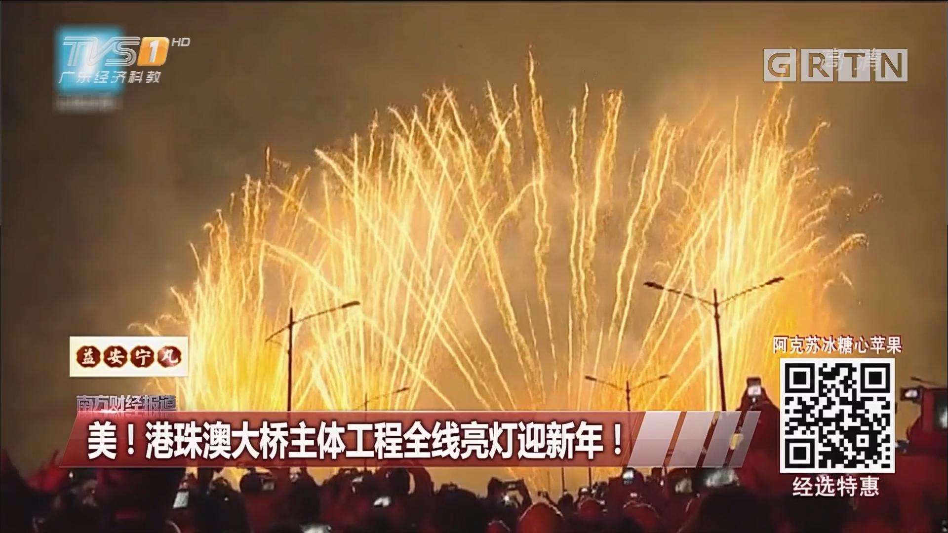 美!港珠澳大桥主体工程全线亮灯迎新年!