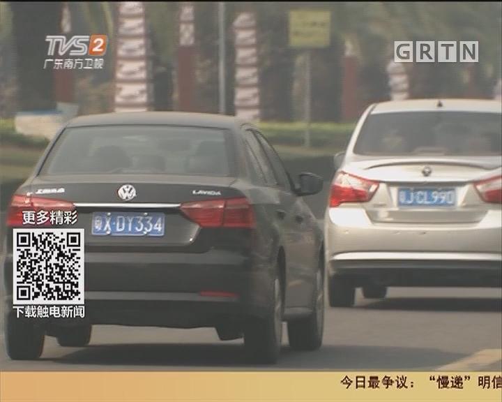 佛山:粤X 粤Y车牌逐渐退出历史舞台