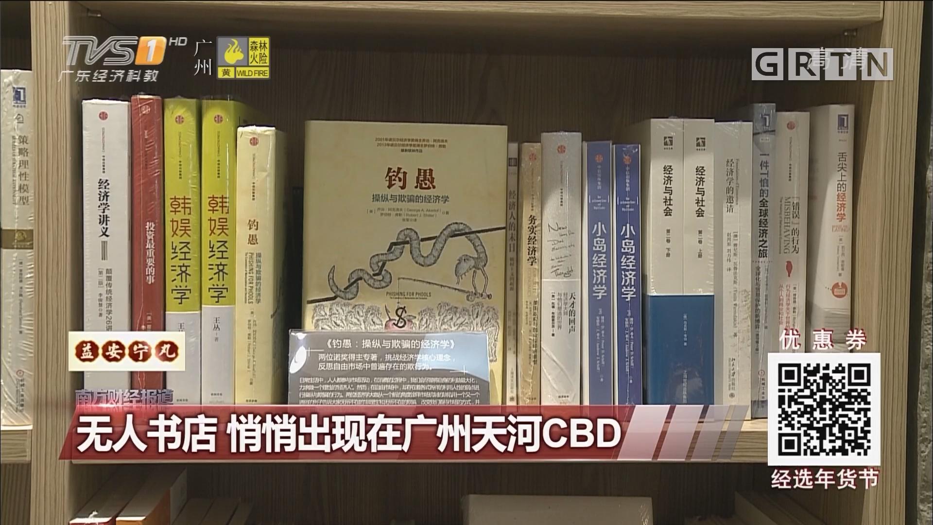 无人书店 悄悄出现在广东天河CBD