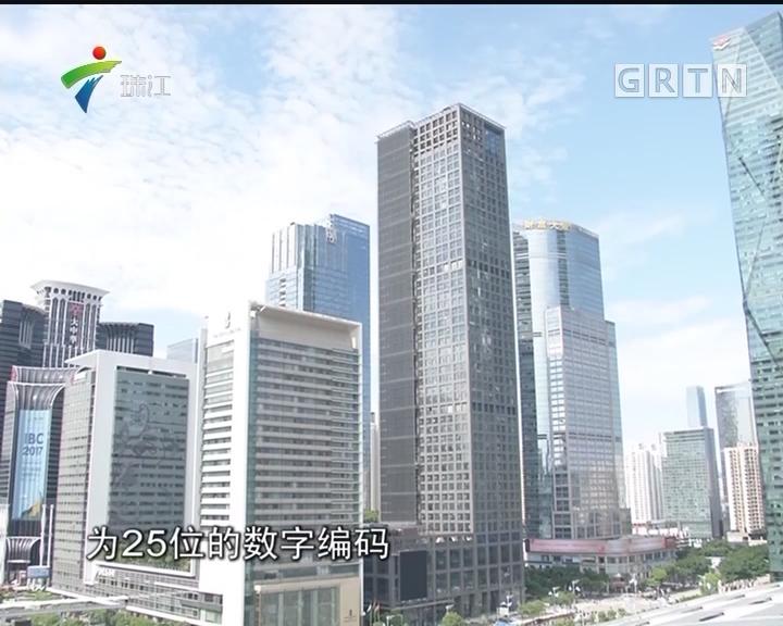 """全国首创! 深圳65万栋建筑有了""""身份证"""""""
