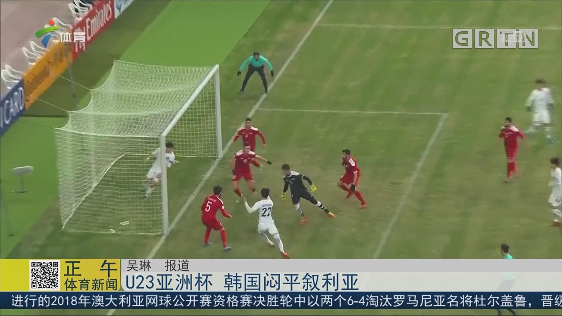 U23亚洲杯 韩国闷平叙利亚