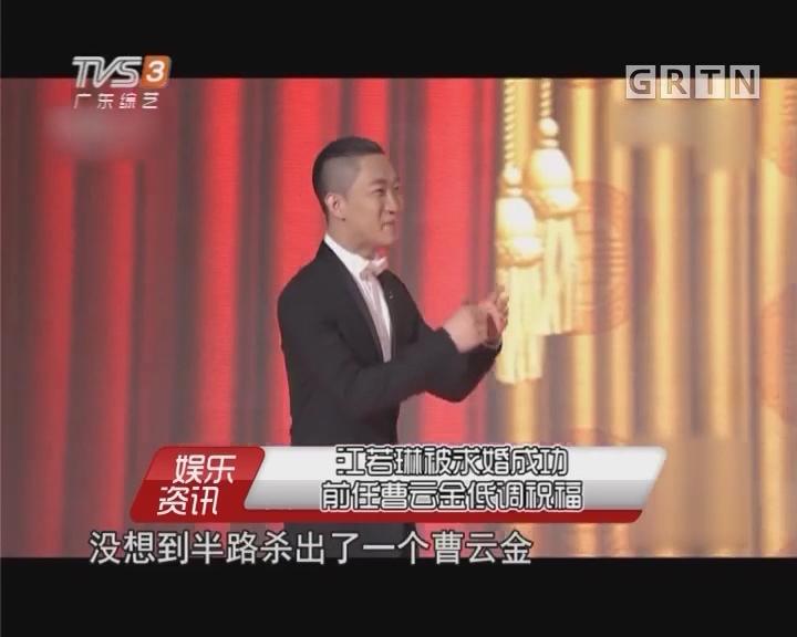 江若琳被求婚成功 前任曹云金低调祝福