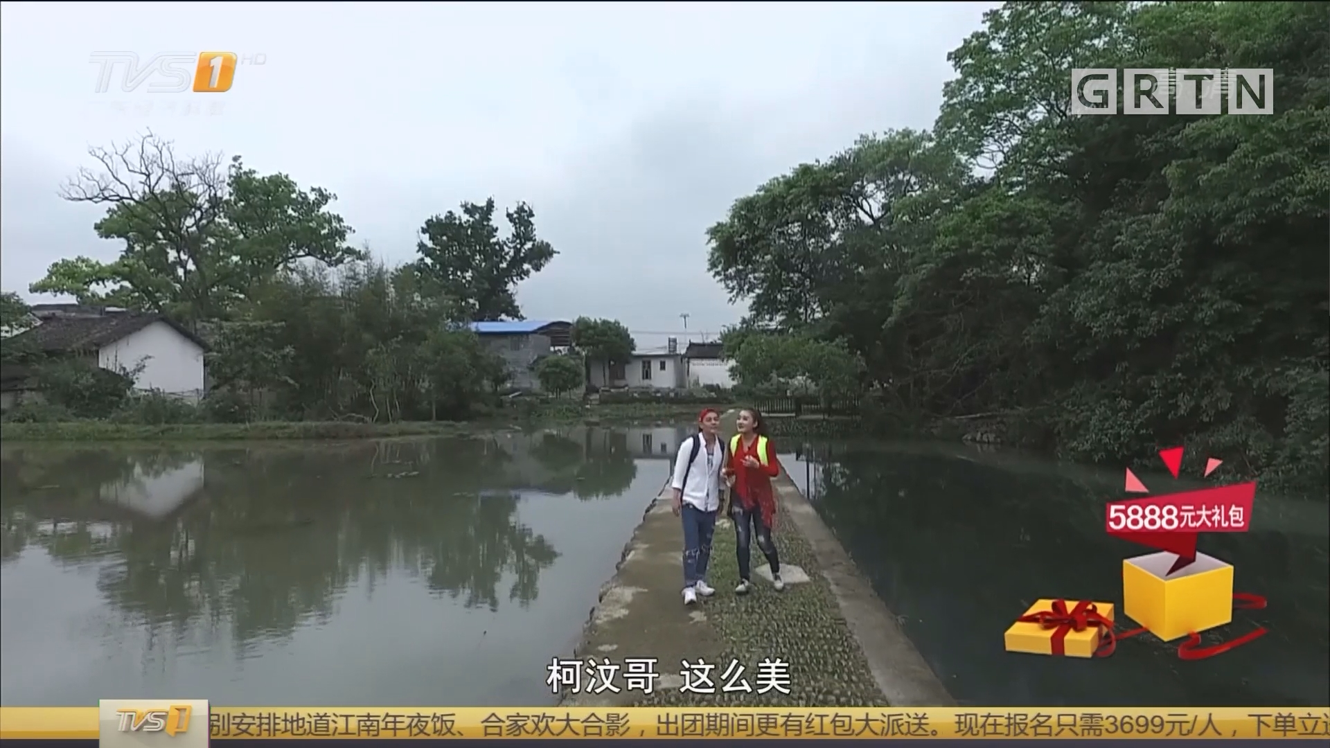 [HD][2018-01-29]一起旅游吧:广西贺州 秀水村