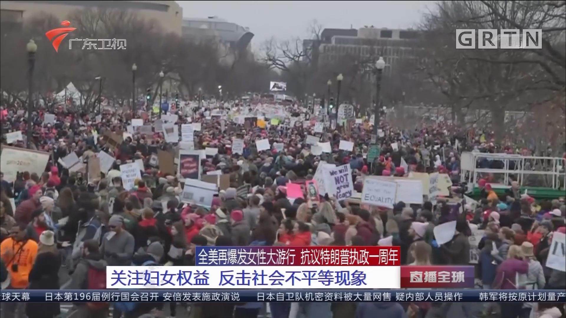 全美再爆发女性大游行 抗议特朗普执政一周年:关注妇女权益 反击社会不平等现象