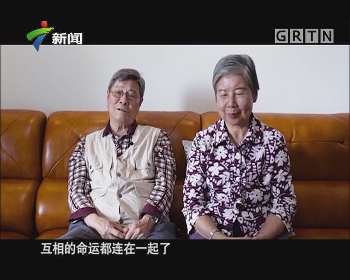 [2018-01-28]走读广东:一路同风共雨 一世白首相依