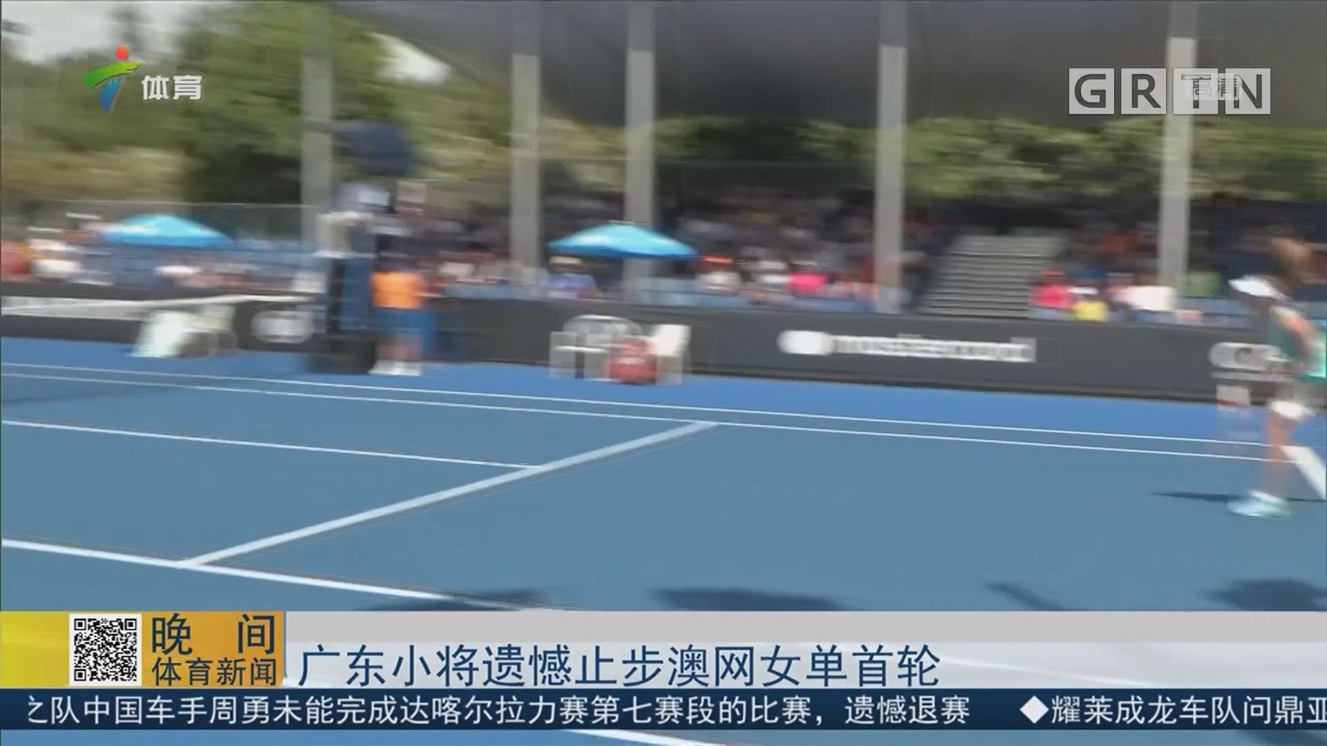 广东小将遗憾止步澳网女单首轮