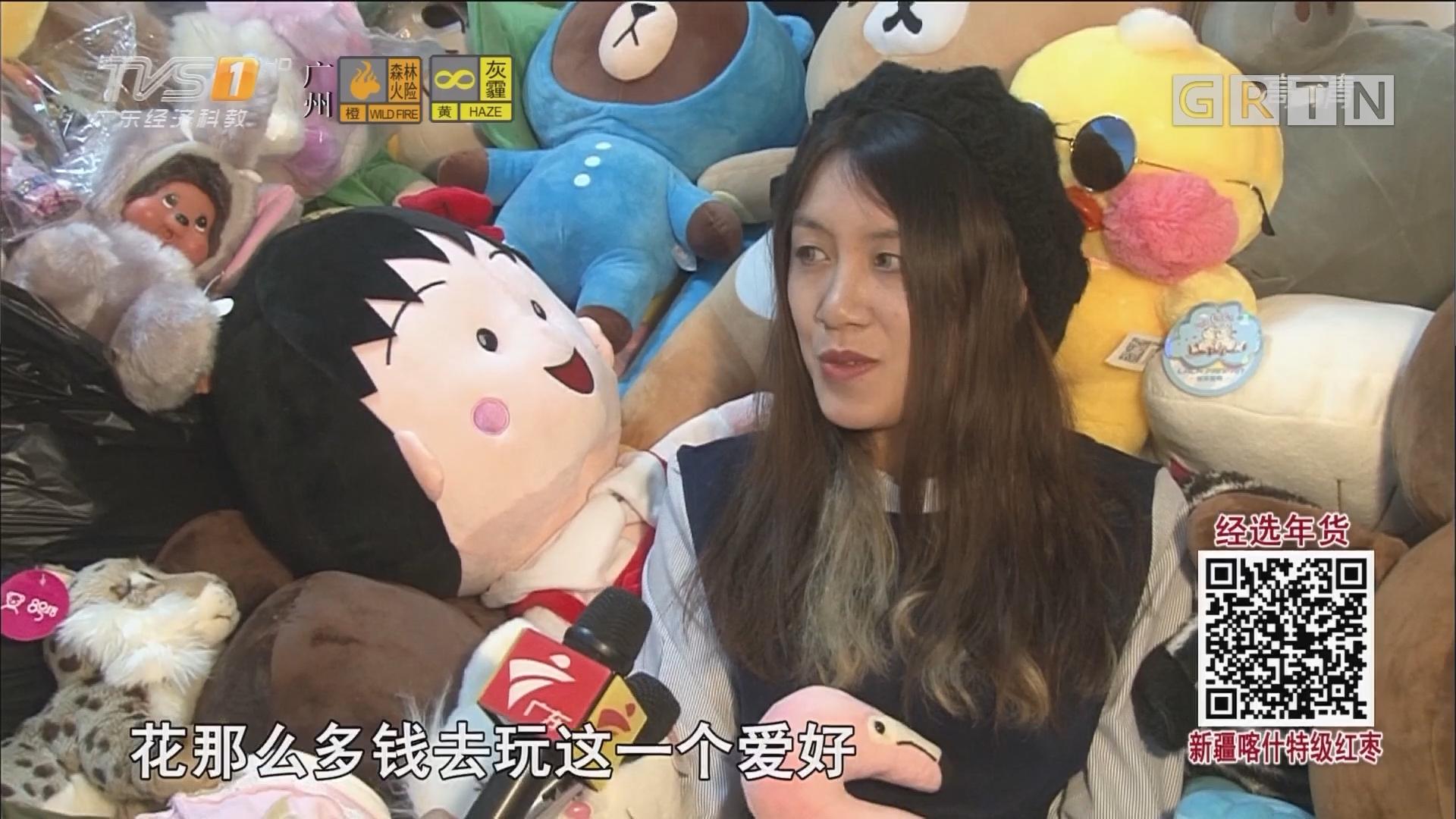 广东90后美女一年花4万多抓了近7千个娃娃