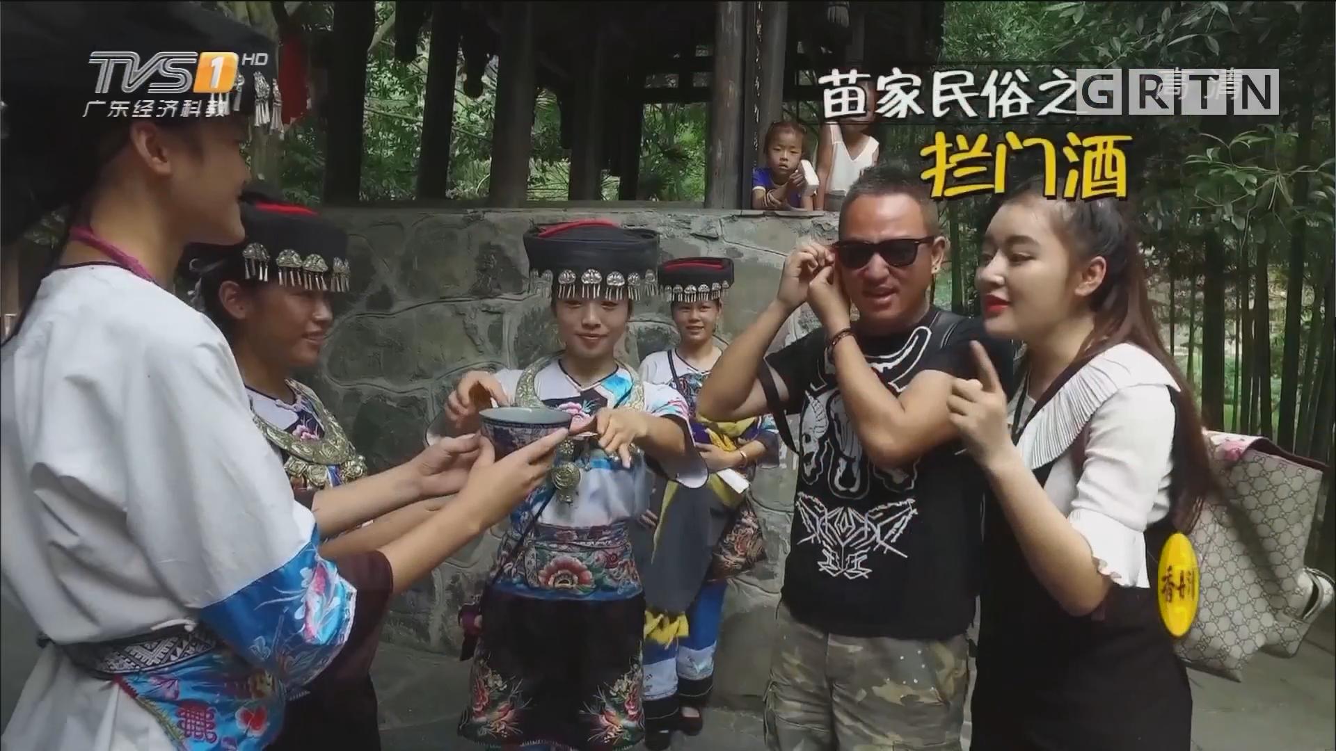 [HD][2018-01-18]一起旅游吧:苗家民俗之拦门酒