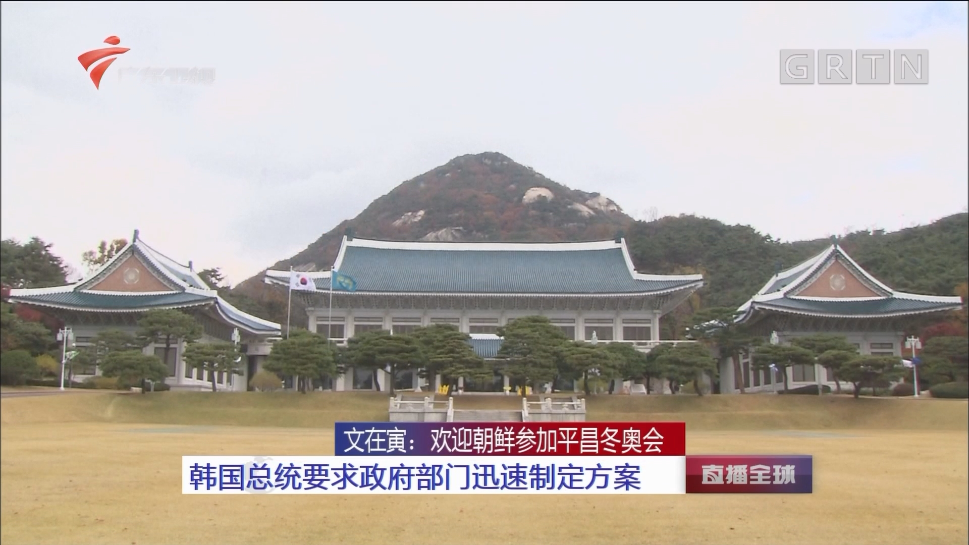 文在寅:欢迎朝鲜参加平昌冬奥会 韩国总统要求政府部门迅速制定方案