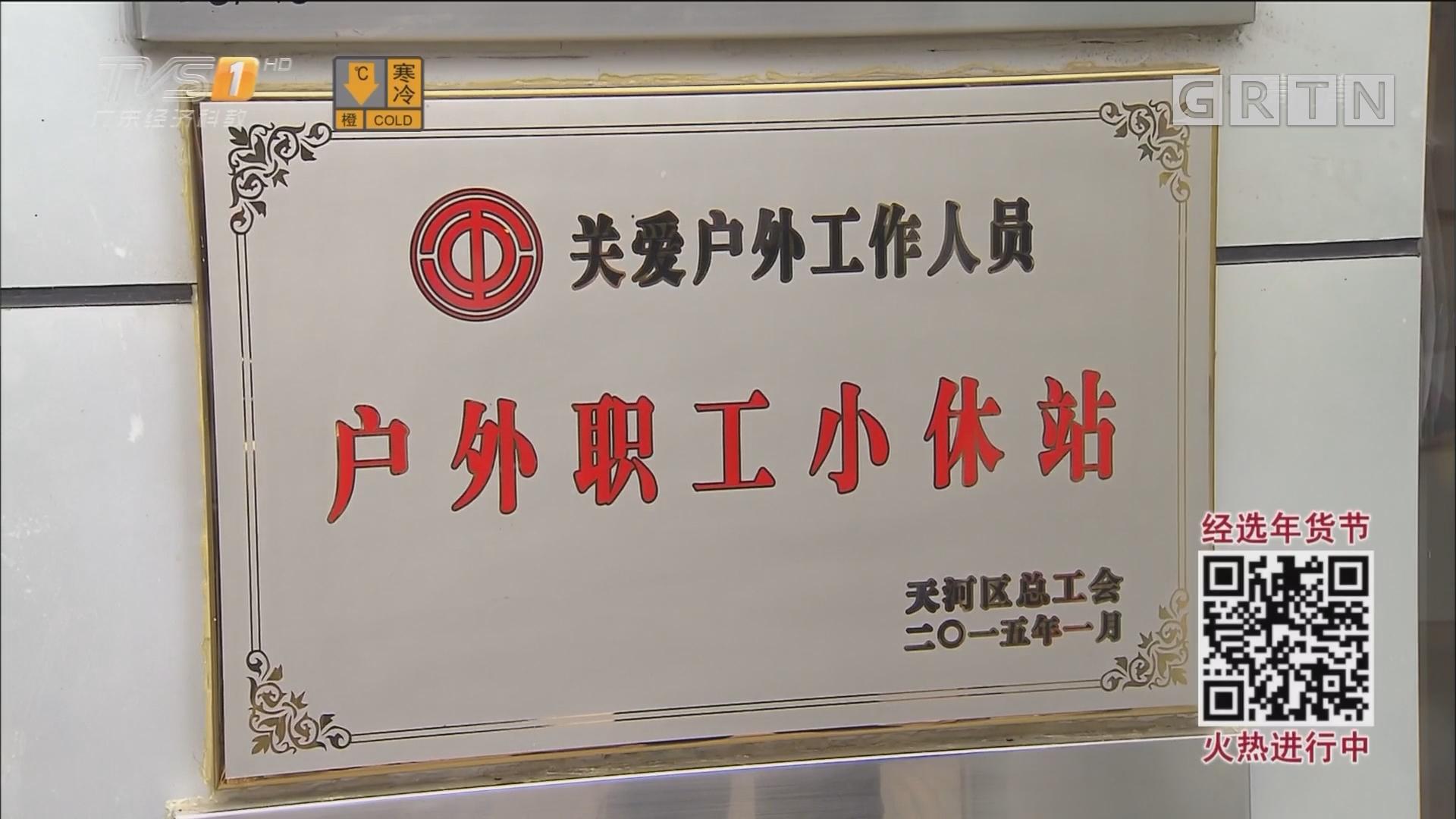 广州:寒冷橙色预警信号生效!御寒中心24小时开放