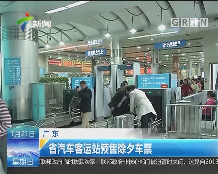 广东:省汽车客运站预售除夕车票