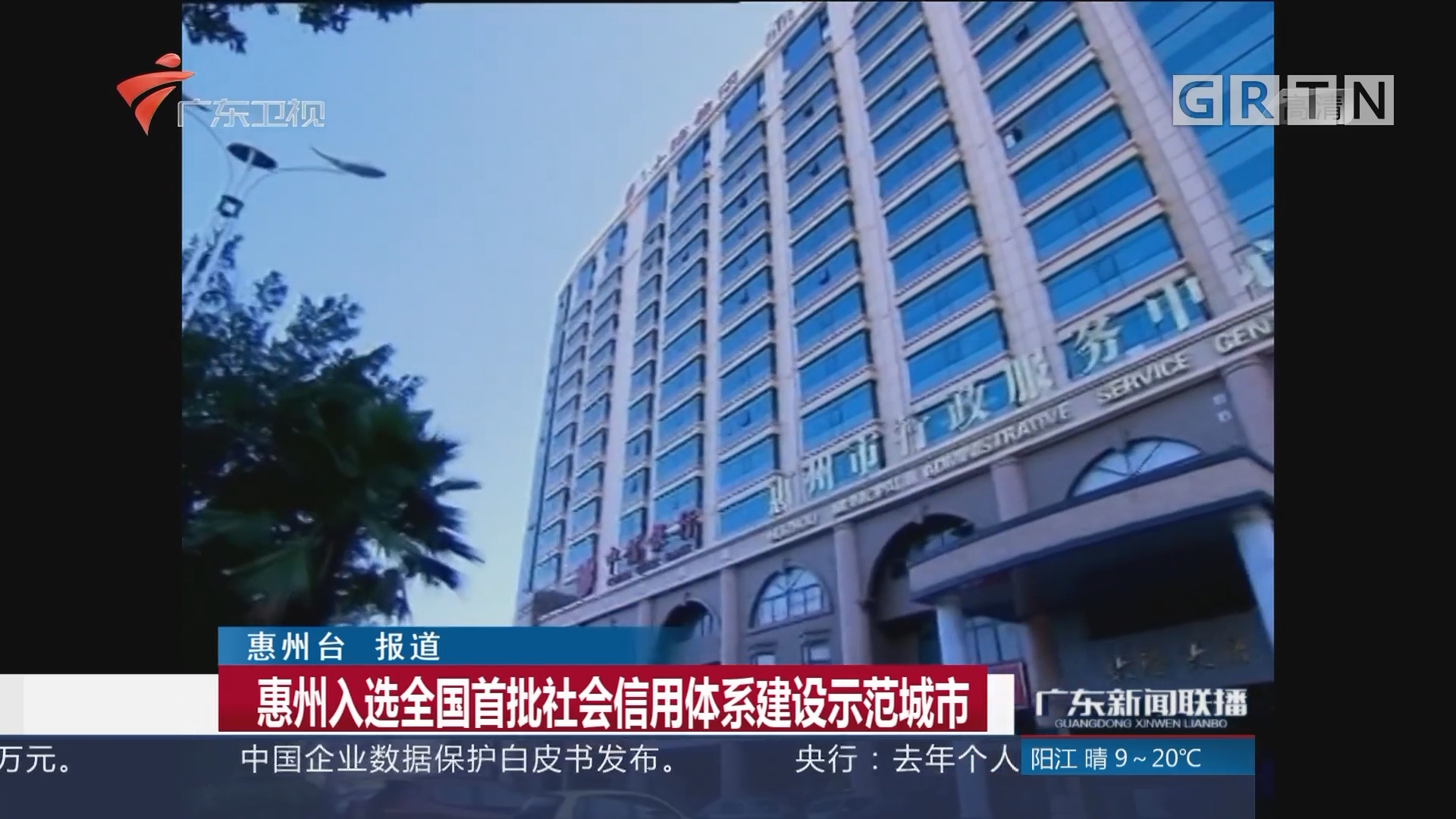 惠州入选全国首批社会信用体系建设示范城市