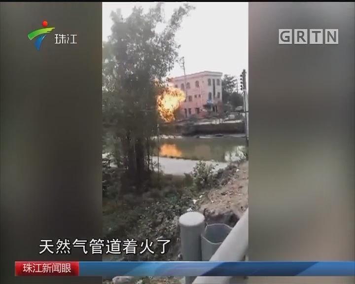 中山:火柱腾空起 竟是燃气管被打穿