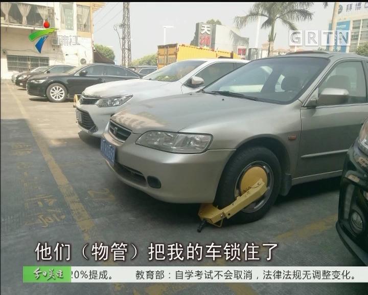 停车超时被锁 该不该罚款?