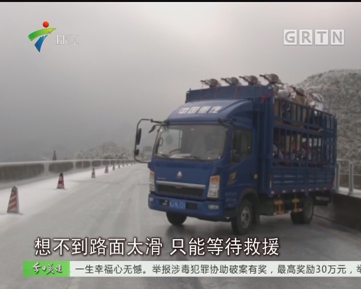 京珠北:部分路段仍结冰 货车打滑被困桥上