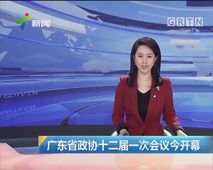 广东省政协十二届一次会议今开幕
