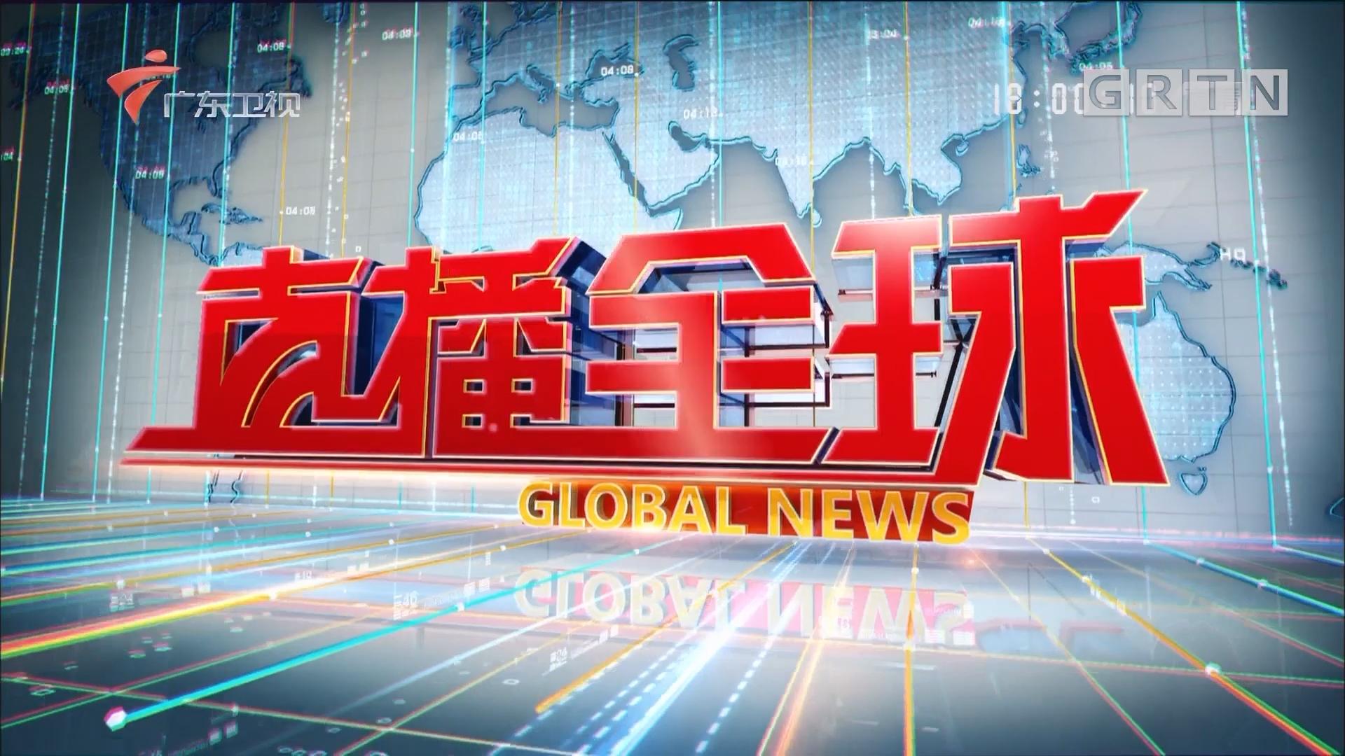 [HD][2018-01-01]直播全球:习近平新年贺词中的外交关键词 引领全球化方向:中国方案时代强音